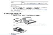 HP惠普Scanjet 8350扫描仪简体中文版说明书