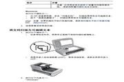 HP惠普Scanjet 8300扫描仪简体中文版说明书
