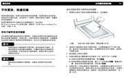 HP惠普Scanjet 7490C扫描仪简体中文版说明书