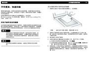 HP惠普Scanjet 7450C扫描仪简体中文版说明书