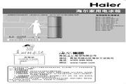 海尔 BCD-215KCBF电冰箱 使用说明书