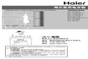海尔 BCD-175KCG电冰箱 使用说明书