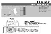 海尔 BCD-195KCG电冰箱 使用说明书