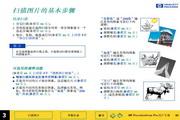 HP惠普Scanjet 6200c扫描仪简体中文版说明书