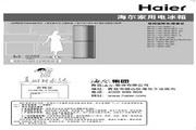 海尔 BCD-195KCF电冰箱 使用说明书