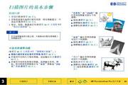 HP惠普Scanjet 6200cse扫描仪简体中文版说明书