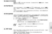 HP惠普Scanjet 5550cxi扫描仪简体中文版说明书