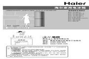 海尔 BCD-195KCZV电冰箱 使用说明书