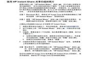 HP惠普Scanjet 4670v扫描仪简体中文版说明书