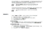 HP惠普SCANjet 4570c扫描仪简体中文版说明书