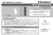 海尔 BCD-195KHCX电冰箱 使用说明书