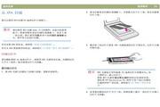 HP惠普Scanjet 4470c扫描仪简体中文版说明书
