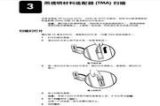 HP惠普Scanjet 3970扫描仪简体中文版说明书
