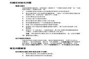 HP惠普Scanjet 3690扫描仪简体中文版说明书