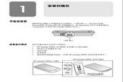 HP惠普Scanjet 3570c扫描仪简体中文版说明书
