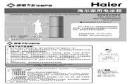 海尔 BCD-195KCSJ电冰箱 使用说明书