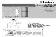 海尔 BCD-176TDSA电冰箱 使用说明书