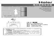 海尔 BCD-206TDSA电冰箱 使用说明书