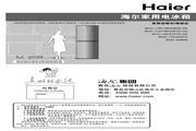 海尔 BCD-196TDGA电冰箱 使用说明书