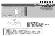 海尔 BCD-176TDGA电冰箱 使用说明书