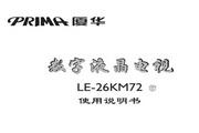 厦华LE-26KM72液晶彩电使用说明书