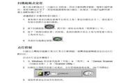 Genius精灵Colorpage-Vivid 1200X扫描仪简体中文版说明书