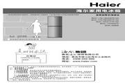 海尔 BCD-155TDGA电冰箱 使用说明书