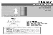 海尔 BCD-206KB电冰箱 使用说明书