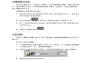 Genius精灵Colorpage-Vivid 1200XE扫描仪简体中文版说明书