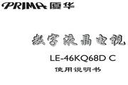 厦华LE-46KQ68D液晶彩电使用说明书