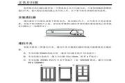 Genius精灵Colorpage-HR8扫描仪简体中文版说明书