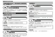 声宝LC-65XS1M型液晶电视机说明书