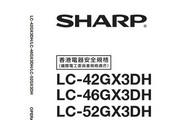 声宝LC-52GX3DH型液晶电视机说明书