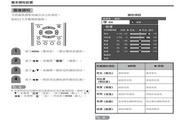 声宝LC-52G7H型液晶电视机说明书