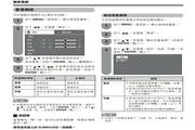 声宝LC-46PA63H型液晶电视机说明书