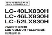声宝LC-46LX830H型液晶电视机说明书