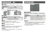 声宝LC-46LX530H型液晶电视机说明书