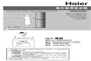 海尔 BCD-205CS电冰箱 使用说明书