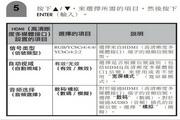 声宝LC-46G7H型液晶电视机说明书