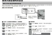 声宝LC-46A66M型液晶电视机说明书