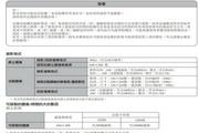 声宝LC-45G1H型液晶电视机说明书