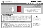 海尔 BCD-216TCX电冰箱 使用说明书