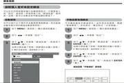 声宝LC-42GX3DH型液晶电视机说明书