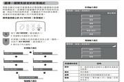 声宝LC-42G77H型液晶电视机说明书