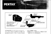 宾得Clamp-Bracket & Bracket 645 for AF400T数码相机英文说明书