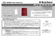 海尔 BCD-206TCF电冰箱 使用说明书