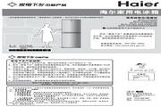 海尔 BCD-175AAA电冰箱 使用说明书