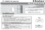 海尔 BCD-195KX电冰箱 使用说明书