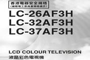 声宝LC-37AF3H型液晶电视机说明书