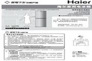 海尔 BCD-195KLX电冰箱 使用说明书